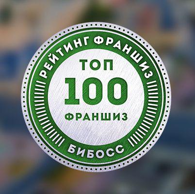 ТОП-100 франшиз