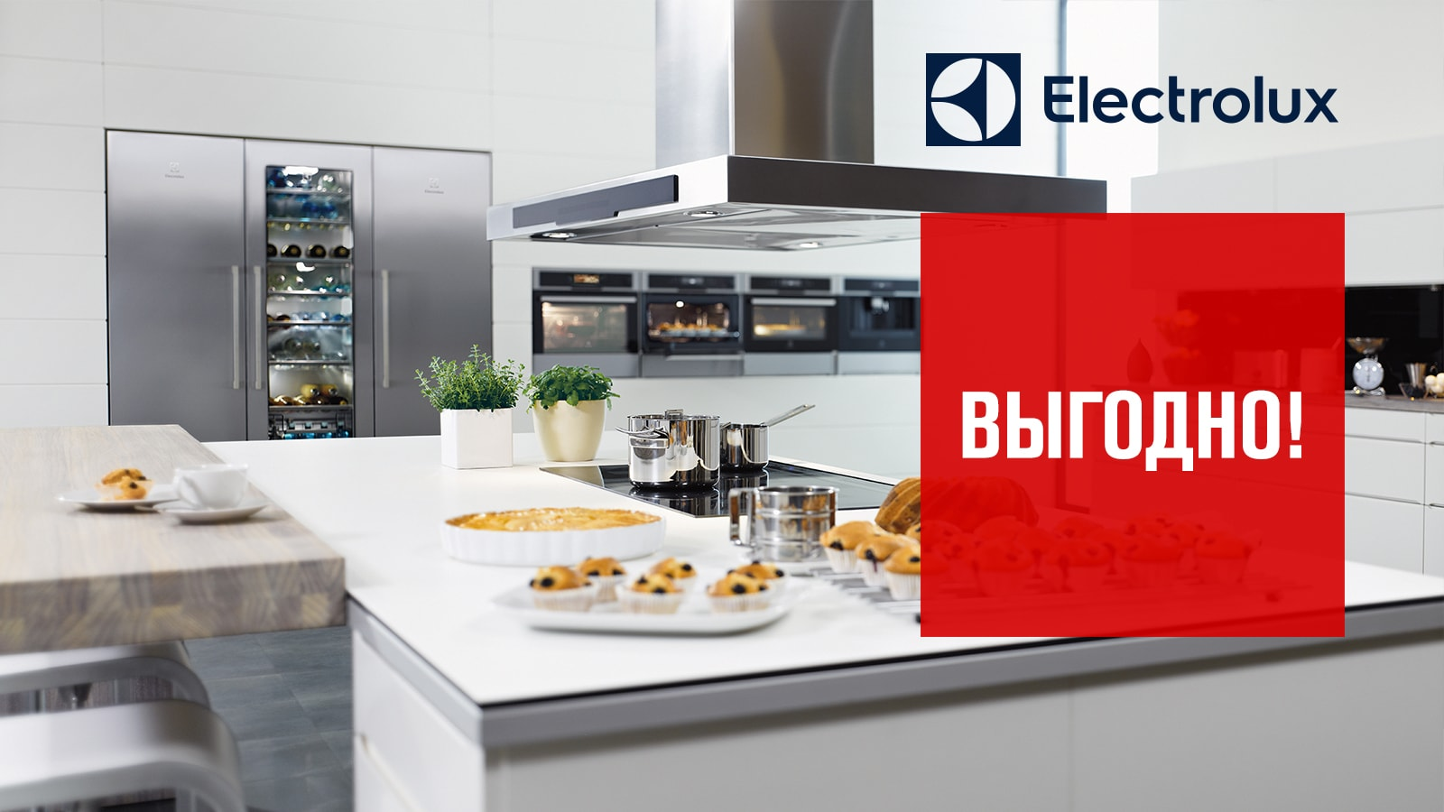 Набор техники Electrolux по специальной цене!