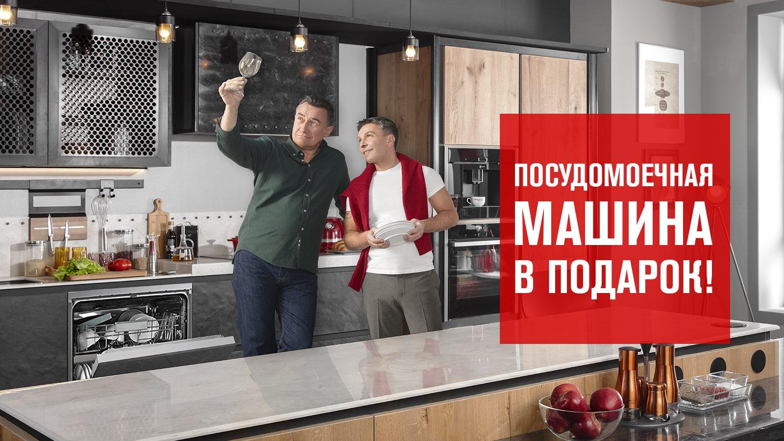 Посудомоечная машина в подарок!