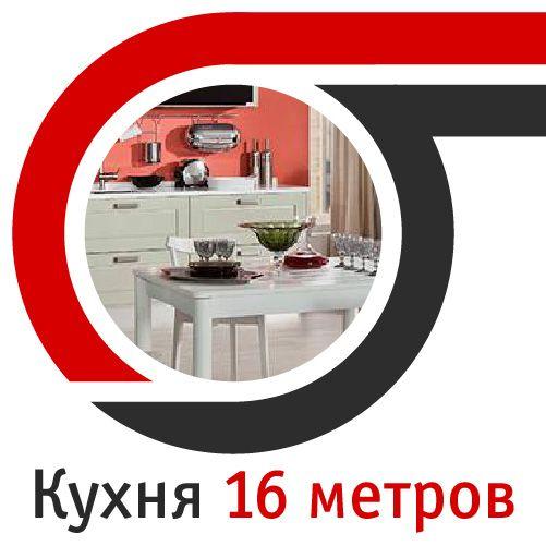 Кухня 16 метров