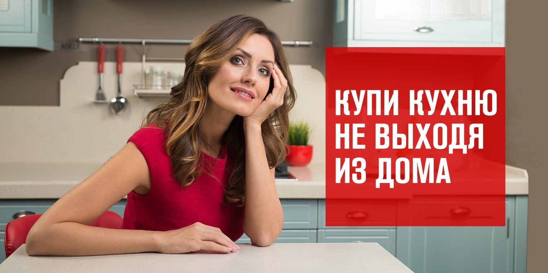 Купи кухню, не выходя из дома