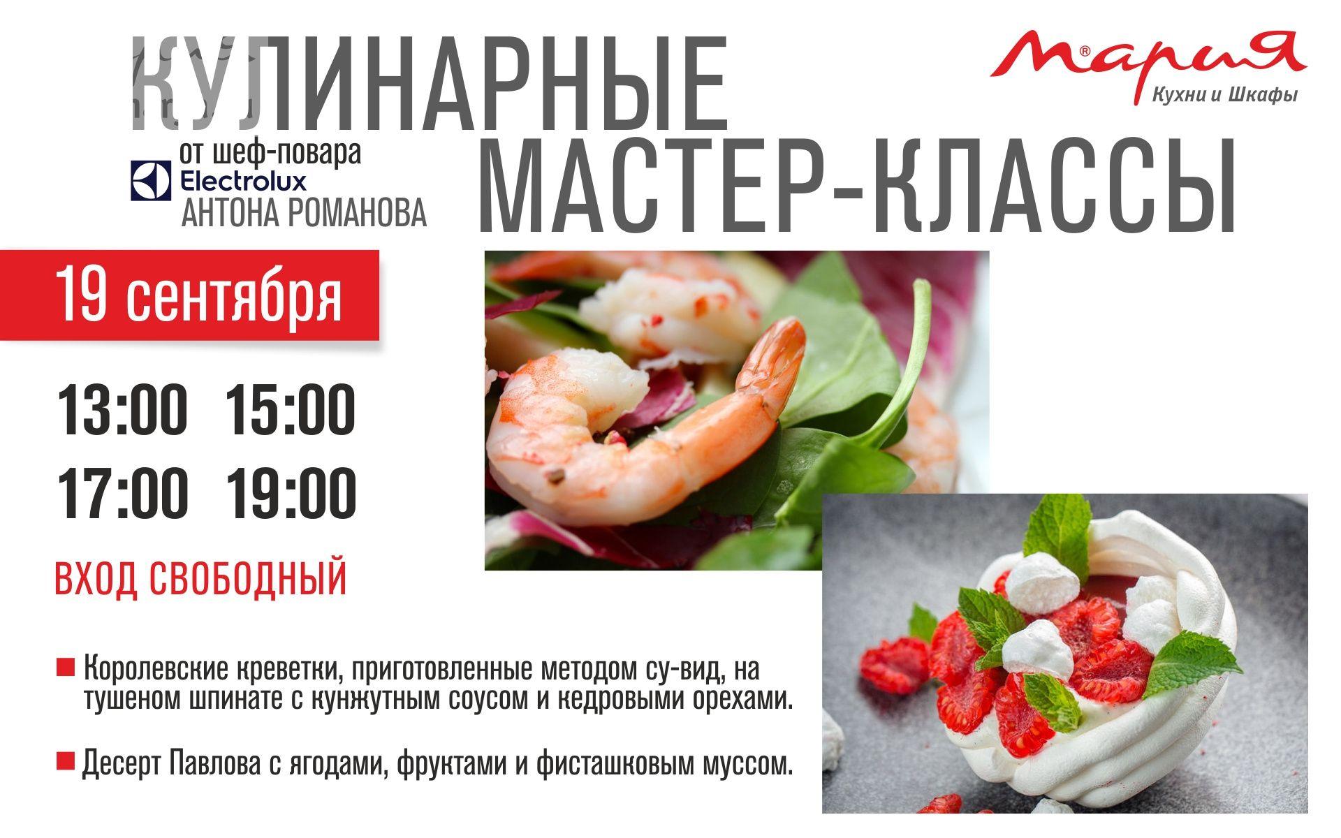 В «Афимолле» стартует марафон кулинарных мастер-классов от «Марии» и Electrolux