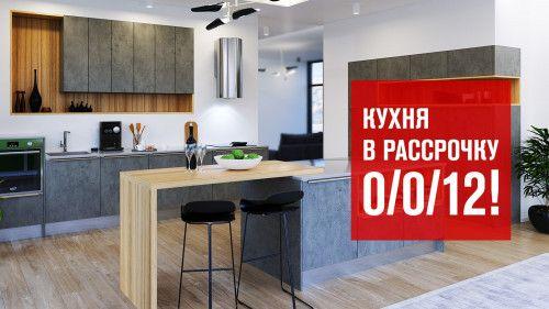 Кухня в рассрочку 0/0/12!