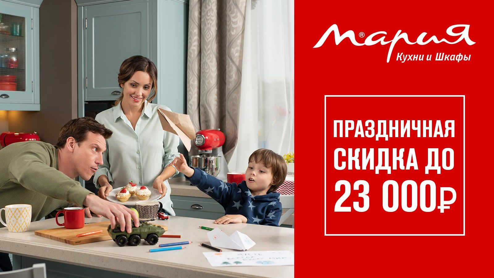 Подарки и скидки к 23 февраля для всех при покупке кухни «Мария»!