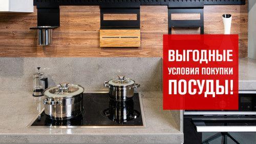 Выгодные условия покупки посуды!