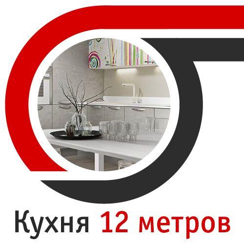 Кухня 12 метров
